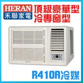 【禾聯冷氣】頂級豪華系列冷專窗型冷氣*適用6-8坪 HW-41P5(含基本安裝+舊機回收)