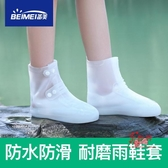 雨鞋 女成人下雨神器防水雨靴男防滑加厚耐磨雨鞋套兒童透明防水鞋 3色34-44