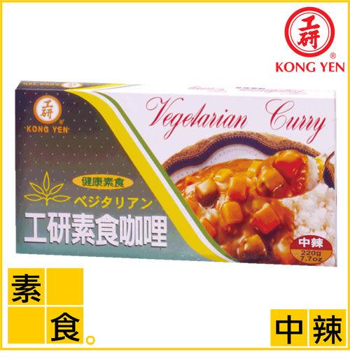 【工研酢】方便料理‧工研咖哩─素食口味(220g‧咖哩塊)