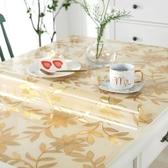餐桌墊pvc桌布防水防燙防油免洗塑料方餐桌墊透明茶幾膠墊長方形軟玻璃YJ335【雅居屋】