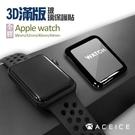 ACEICE Apple Watch 3D全膠滿版 保護貼 玻璃貼【RI390】