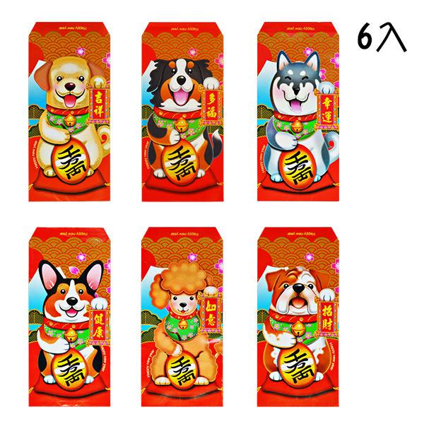 節慶王【Z282054】6入金旺賀歲紅包袋,春節/過年/金元寶/紅包袋/糖果盒/狗年