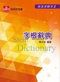 完全攻略(三)字根辭典