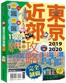東京近郊攻略完全制霸2019~2020【城邦讀書花園】