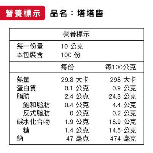 廣達香 塔塔醬(1000g)