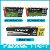 【挑戰最低價】 Panasonic AA 3號電池 AAA 4號電池 錳乾電池 9V電池 三號電池 四號電池