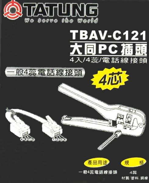 【TATUNG】大同PC插頭(三入組) TBAV-C121