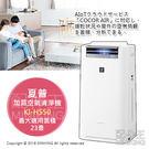 【配件王】日本代購 一年保固 夏普 KI-HS50 加濕空氣清淨機 HEPA 23疊 白色
