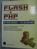 【書寶二手書T3/網路_XGV】Flash + PHP 資料庫網站開發設計-RIA 整合實例講座_林新德_附光碟