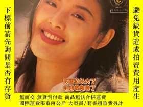 二手書博民逛書店上海電視罕見週刊 1995年12C 蘇慧倫 毛阿敏 李琳 梁詠琪
