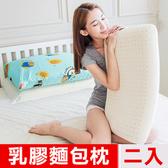 【奶油獅】同樂會系列-馬來西亞進口純天然麵包造型乳膠枕(湖水藍)二入