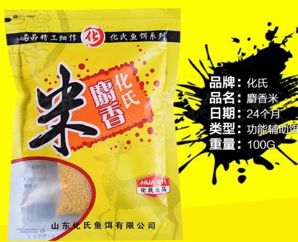 [協貿國際]  魚餌打窩料秘製麝香米 4個價