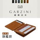 比利時 GARZINI 魔術翻轉皮夾/旗艦款/淺棕色  錢包 零錢包  零錢袋 鈔票夾 皮包 卡夾
