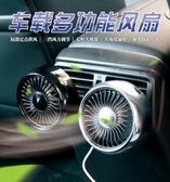 24H現貨 車載風扇 汽車用冷氣出風口電風扇 12V制冷24v伏大貨車挖機車內電扇