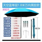 X-戴威營 釣魚傘2.4米2.2米萬向防曬防雨雙層垂折疊戶外遮陽釣雨傘【湖藍色/主圖款】