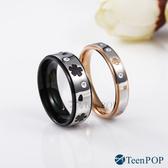 情侶對戒 ATeenPOP 情侶戒指 鋼戒指 花季戀曲 櫻花幸運草 單個價格 情人節禮物