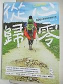 【書寶二手書T2/旅遊_AN6】從心歸零:800公里聖雅各朝聖之路_劉玉嘉