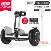 平衡車 電動智慧平衡車雙輪成年代步車兒童兩輪思維車帶扶桿8-12越野T 4色