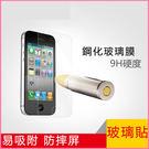 玻璃貼 iPhone6 6plus iphone 5  iphone4S鋼化膜前iphone5 SE膜直邊弧邊高清貼膜 E起購