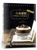 (二手書)一人份甜點:小烤箱完美烘焙術!3步驟就完成,好想跟著做的療癒系甜點大..