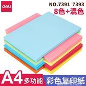彩色A4復印紙彩色復印紙80g復印紙彩色打印彩色紙辦公室用紙多省彩色100張/包 造物空間