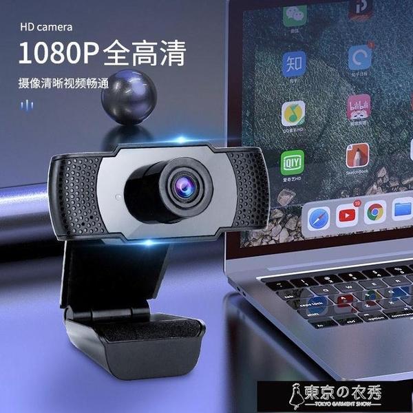 攝像頭 高清usb網路攝像頭帶麥克風一體電腦免驅動外接直播1080P視頻家用