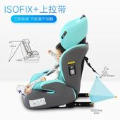 新年好禮 兒童安全座椅9個月-12歲寶寶嬰兒汽車用車載坐椅可配ISOFIX