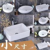迷你台上盆小尺寸戶型洗臉洗手盆小號圓形方形陶瓷陽台面盆池30cm 名購居家 igo