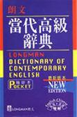 (二手書)朗文當代高級辭典(袖膠)