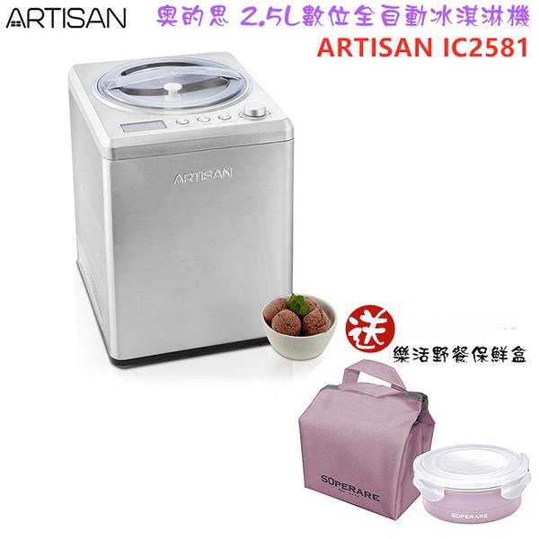 【贈樂活野餐保鮮盒 附原廠冰淇淋精緻食譜】ARTISAN IC2581 奧的思2.5L數位全自動冰淇淋機