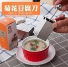 臺灣現貨豆腐刀-不銹鋼菊花豆腐刀模具菊花豆腐文思豆腐絲刀DIY模具廚用小工具igo