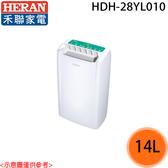 【HERAN禾聯】14L 除濕機 HDH-28YL010 免運費
