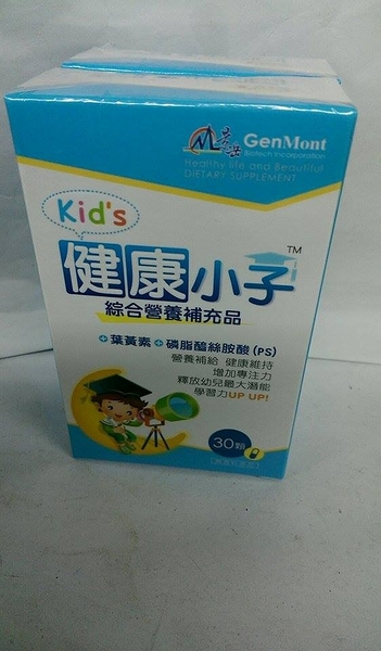 健康小子 綜合營養 30顆(盒)*10盒