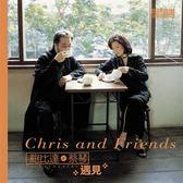 【停看聽音響唱片】【CD】鮑比達&蔡琴:遇見