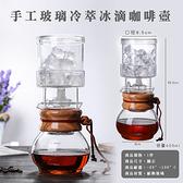 手工玻璃冷萃冰滴咖啡壺