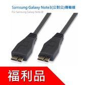 福利品 Samsung Galaxy Note3(公對公)傳輸線