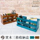 收納盒 原木 實木 三格 筆筒 桌面置物盒 盆栽 花器 文具 化妝品 收納  zakka 鄉村風 儲物