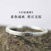 石紋戒指 原創情侶戒指一對銀簡約開口 男女學生活口戒指新品 【雙12限時8折】