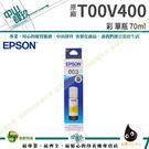 T00V400黃 原廠盒裝
