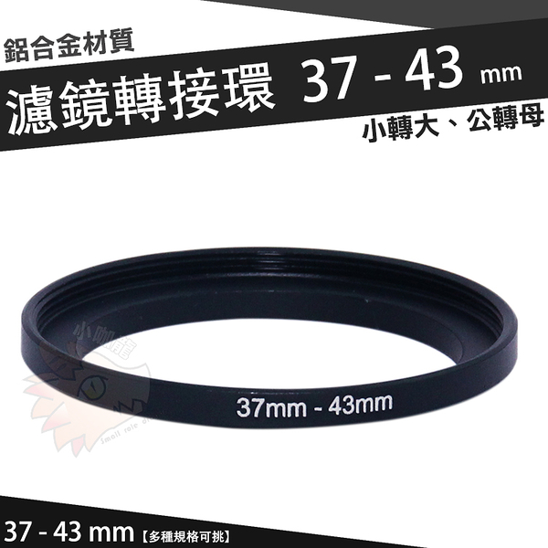【小咖龍】 濾鏡轉接環 37mm - 43mm 鋁合金材質 37 - 43 mm 小轉大 轉接環 公-母 37轉43mm 保護鏡轉接環