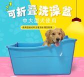 寵物洗澡盆 金毛拉布拉多洗澡盆中大型犬可折疊藥浴桶狗狗游泳池浴缸寵物洗浴 igo 歐萊爾藝術館