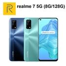 Realme 7 5G (8G/128G) 6.5吋 120Hz螢幕更新率 雙卡雙待手機[24期0利率]