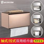 衛生紙架紙巾盒不鏽鋼廁紙盒免打孔抽紙廁所紙巾盒浴室捲紙盒架防水 免運快速出貨