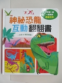 【書寶二手書T6/少年童書_KW8】神祕恐龍互動翻翻書_Sookhyun JEON