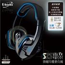 【鼎立資訊 】E-books S25 電競 頭戴式 耳罩式 耳機麥克風 加贈兩孔轉一孔AV線 (廣)