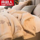 秋冬被 冬季毛毯蓋被雙層加厚拉舍爾毯子宿舍單人保暖珊瑚絨午睡毯 全館免運