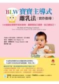 BLW寶寶主導式離乳法實作指導:130道適合寶寶手抓的食物,讓寶寶自己選擇、自己