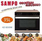 【佳麗寶】驚喜價(聲寶SAMPO)35L多功能蒸氣烘烤爐【KZ-SD35W】全新含運(大台北)