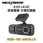 NEXTBASE A161+A16C【Sony Starvis IMX307星光夜視 1080P】前鏡頭+車內後鏡頭 行車紀錄器 記錄器