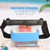 防水袋多用途雜物袋泳衣收納袋安全潛水版游泳包沙灘漂流防水包 至簡元素
